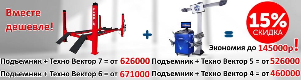 Акция на шиномонтажное оборудование